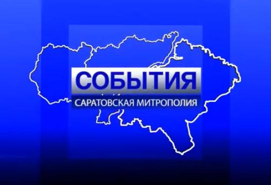 Телеэфир передачи «События Саратовской митрополии»