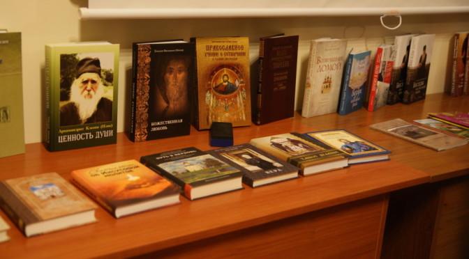 Выставка-презентация нового поступления духовной литературы