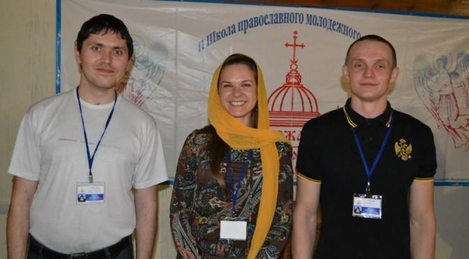 Члены саратовских молодежных обществ приняли участие в работе Межъепархиальной школы православного молодежного актива