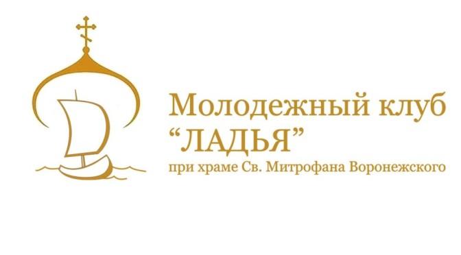 Собрание молодежных работников и православной молодежи