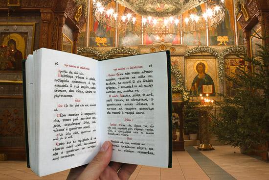 Возобновляются курсы по изучению церковнославянского языка