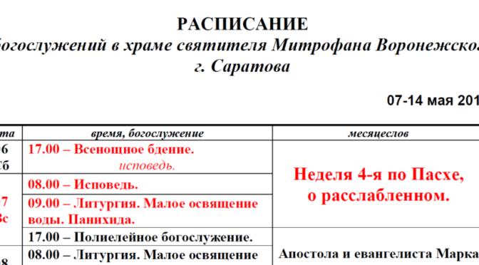 Опубликовано расписание на май 2017 года