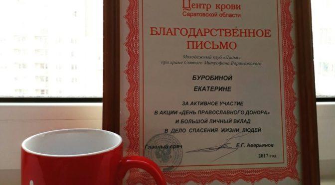 Активистка молодежного клуба «Ладья» приняла участие в акции День донора