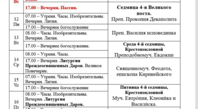 Расписание богослужений на март 2018 года