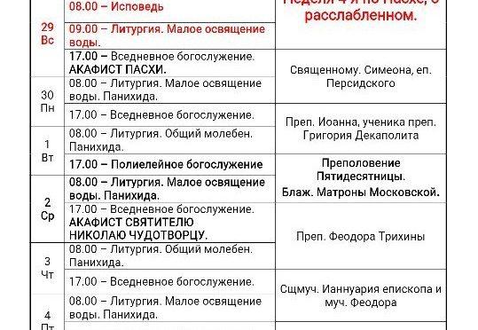 Опубликовано расписание богослужений на май 2018 года
