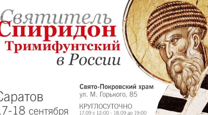 В Покровский храм Саратова будет принесена десница святителя Спиридона Тримифунтского