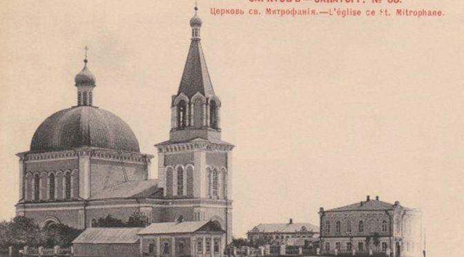 Молодежный отдел приглашает на экскурсию, посвященную истории Митрофановского храма