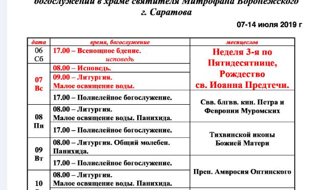 Расписание богослужений на июль