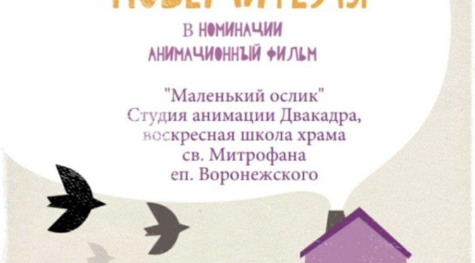 Воспитанники Воскресной школы стали победителями Международного фестиваля кино