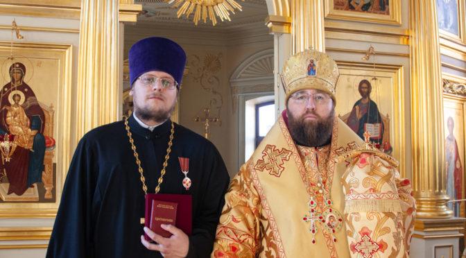 Настоятель удостоен епархиальной награды