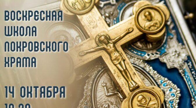 «Школа православного миссионера»